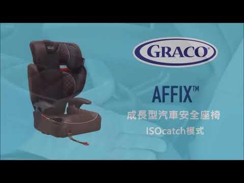 GRACO 3-12歲幼兒成長型輔助汽車安全座椅AFFIX兒童成長型汽座兒童汽車座椅ISOFIX寶寶安全座椅紅色黑色 | Yahoo奇摩 ...