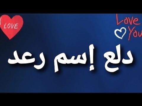 دلع إسم رعد Youtube