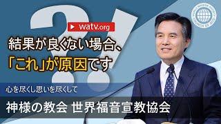 【日本語, Japanese】 [この映像物の著作権は、神様の教会 世界福音宣教...