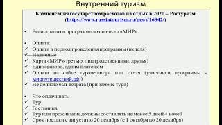 Разъяснения Ростуризма о порядке компенсации расходов за отдых в России cashback conditions