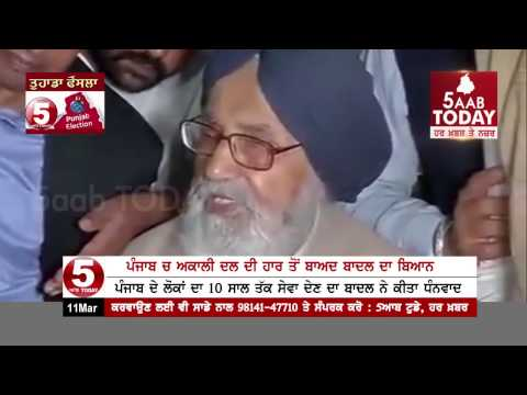 Parkash Singh Badal's statement after the defeat of the Akali Dal