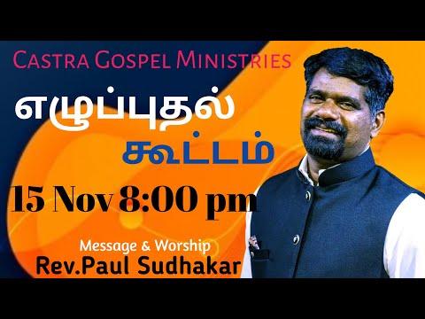 எழுப்புதல் கூட்டம் (15:11:2020 ) || Castra Gospel Ministry