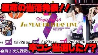 【乃木坂46】7th year birthday live当落発表!七瀬卒コン当たった!?