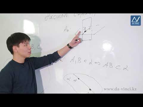 Видеоурок аксиомы планиметрии