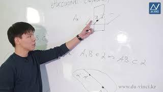 10 класс, 2 урок, Аксиомы стереометрии