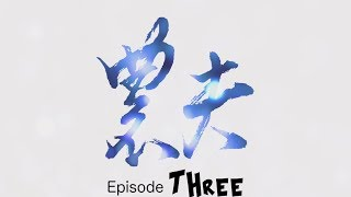 FAMA Documentary - Episode Three