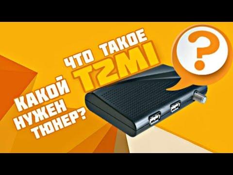 Что такое T2MI? Как его принять? Какой нужен тюнер?