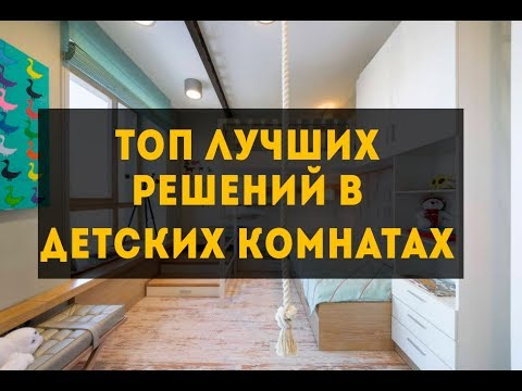 ЭТО ДОЛЖНА ЗНАТЬ КАЖДАЯ МАМА! Детская Спальня: мебель для детской комнаты,  дизайн детской комнаты