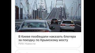 Крым 3 Года За Пересечение Крымского Моста? Крымского Блогера Хотят Наказать За Пересечение Моста