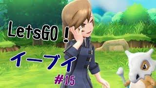 【ピカブイ】#15 エリトレ♀が割りとかわいい Let\'s Go! イーブイ 【ポケモン】
