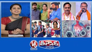 Schools Reopen In Telangana | Corona Cases Rise | TS Assembly Wall Collapse | V6 Teenmaar News