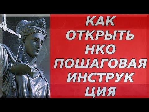 создание некоммерческой организации - бесплатная консультация юриста онлайн