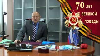 Ректор ГЦОЛИФК поздравляет с Днём Победы.