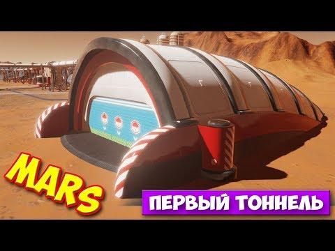 ПЕРВЫЙ ТОННЕЛЬ НА МАРСЕ - Surviving Mars #9