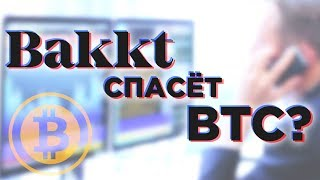 Прогноз курса биткоина / Почему все ждут BAKKT / График и свежие новости