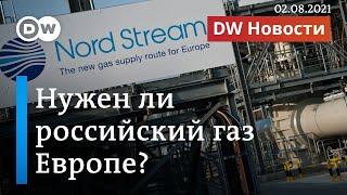 Нужен ли российский газ Европе? DW Новости (02.08.2021)