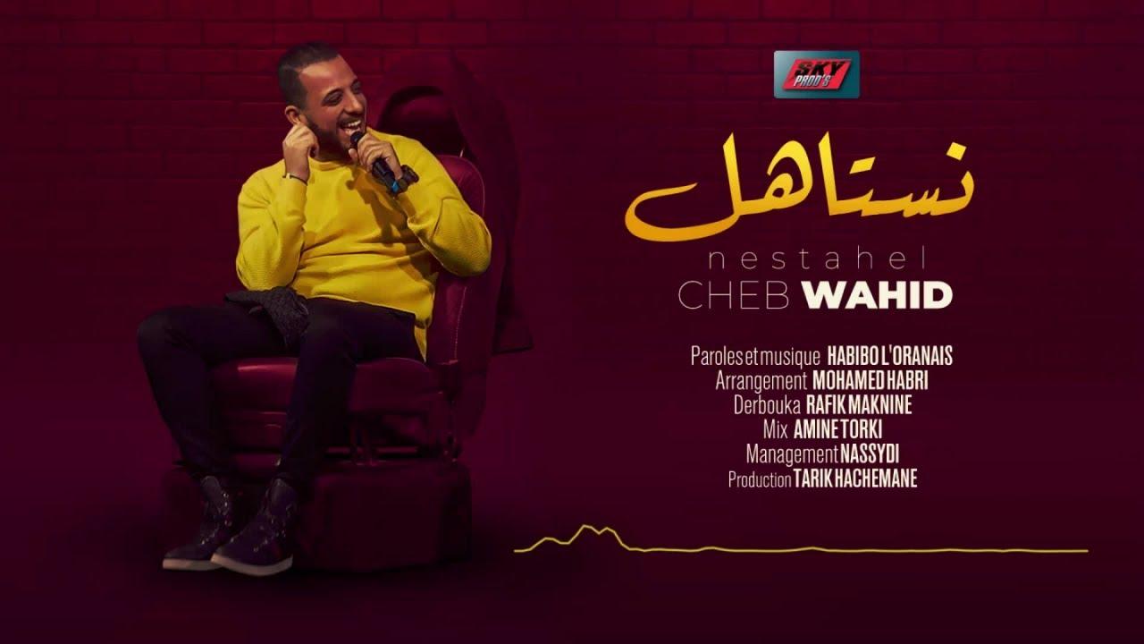 Download Cheb Wahid - Nestahel نستاهل