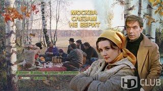 """""""Александра"""" ( минус). Пойте с кадрами из к/ма """"Москва слезам не верит"""""""