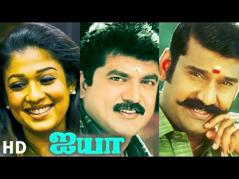 Ayya (2005) | Full Tamil Movie | Sarath Kumar, Nayanthara, P