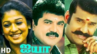 Ayya (2005) | Full Tamil Movie | Sarath Kumar, Nayanthara, Prakash Raj, Nepoleon