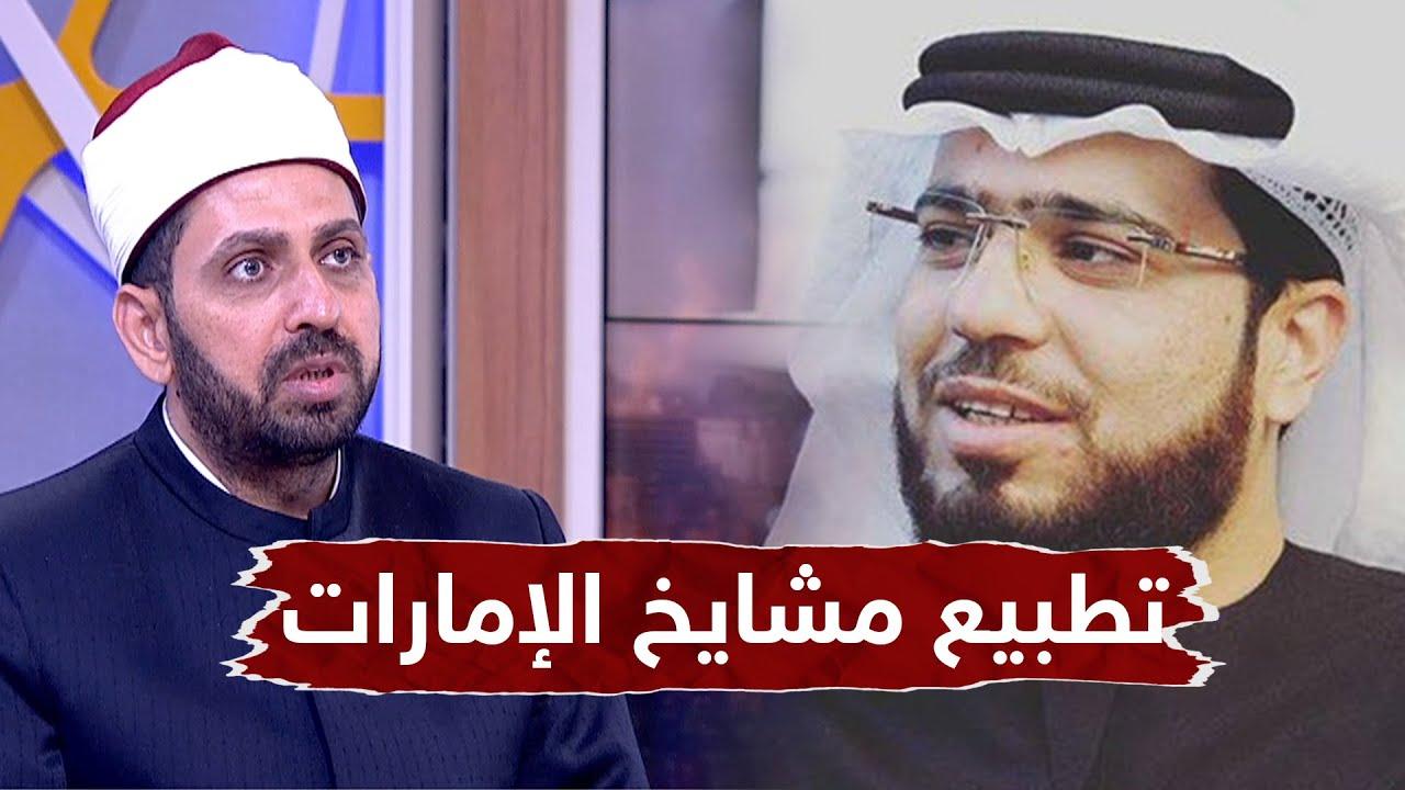 تطبيع مشايخ #الإمارات .. الشيخ عصام يفتح النار على الداعية الإماراتي وسيم يوسف