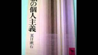 夏目漱石の『私の個人主義』 青空文庫 http://www.aozora.gr.jp/cards/0...