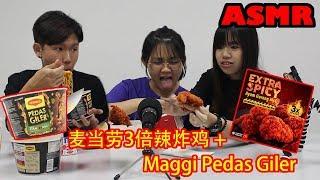 【ASMR】麦当劳 3倍辣炸鸡+ Maggi Pedas Giler!!