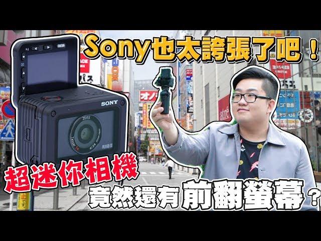 【Joeman】超迷你的相機竟然還有前翻螢幕?Sony這次也太誇張了吧!RX0第二代開箱 RX0M2 RX0 II Unboxing