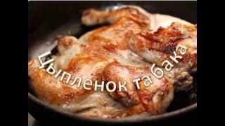 КАВКАЗСКИЙ РЕСТОРАН: цыпленок табака
