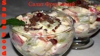 Фруктовый Салат / Летний Фруктовый Салат с Мороженым /Очень Витаминный и Охлаждающий