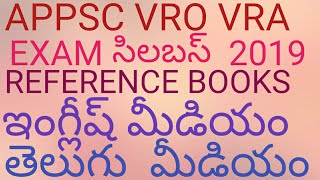 APPSC 2019 VRO VRA EXAM TELUGU MEDIUM &ENGLISH MEDIUM  EXAM SLLABUS PATTERN AP GOVT 2019 APPSC