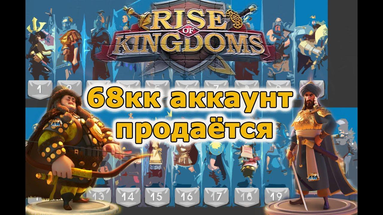 Rise of Kingdoms:  68кк , т5, связка на коней, 23 паспорта