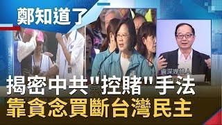 中國只要花96億就能讓台灣選舉翻盤?揭密中共