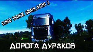 VITAMIN TV STREAM ПО ИГРЕ Euro Truck Simulator 2 Дорога Дураков