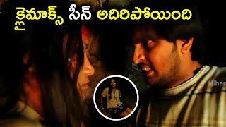 క్లైమాక్స్ సీన్ అదిరిపోయింది 2019 Latest Telugu Movie Scenes