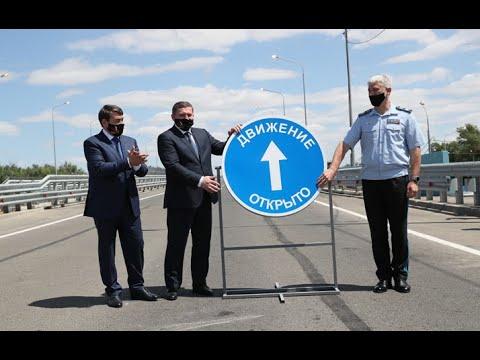 В Волгоградской области открыли вторую очередь моста через Ахтубу