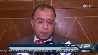 بالفيديو.. التخطيط: مصر حققت معدل نمو مرتفع خلال العام