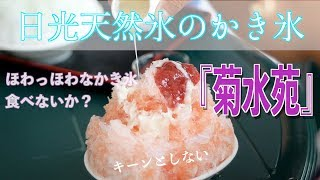 栃木県佐野市にある甘味処『菊水苑』さん。 ここでは日光の天然氷で作られるかき氷が食べられます。いわゆる「しゃりしゃり」のかき氷ではな...