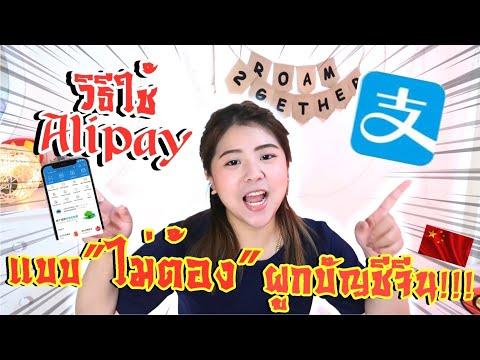 วิธีใช้ Alipayแบบไม่ต้องผูกบัญชีจีน!! คนไทยก็ใช้ได้?! ไปจีนจ่ายเงินใช้จ่ายสะดวกสบาย I Roam2gether