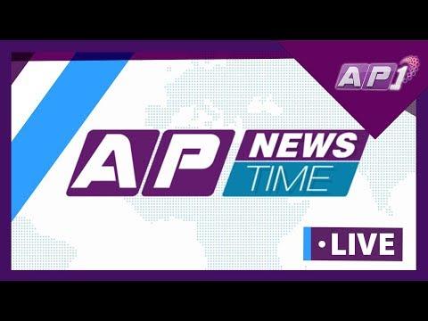 देश र दुनियाँका मुख्य समाचार || भाद्र ६ बिहान ७ बजे || AP NEWS TIME || AP1HD