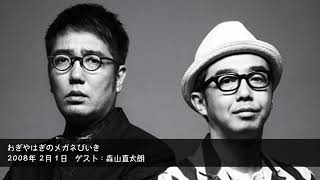 おぎやはぎ #メガネびいき 2008年2月1日 ゲスト:森山直太朗【おぎやは...