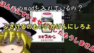 【Minecraft】刀とプルーン使いのマインクラフト Part1【ゆっくり実況】 thumbnail