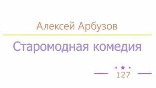 Алексей Арбузов - «Старомодная комедия» радиоспектакль слушать онлайн