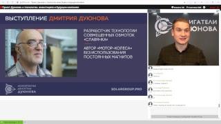⚡ Презентация проекта Дуюнова: как заработать на прорывной российской технологии
