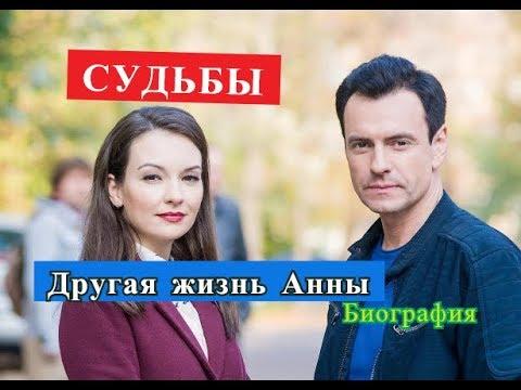 Другая жизнь Анны СУДЬБЫ АКТЕРОВ Биография