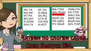 Учимся читать по слогам слова. Тренажер по чтению для детей. Спец. Выпуск №4. (Обучение чтению)