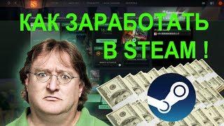 Как Заработать в Steam и Бесплатно Поднять Дорогие Скины Pubg, Dota2, Cs-go