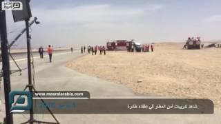 مصر العربية   شاهد تدريبات أمن المطار في إطفاء طائرة