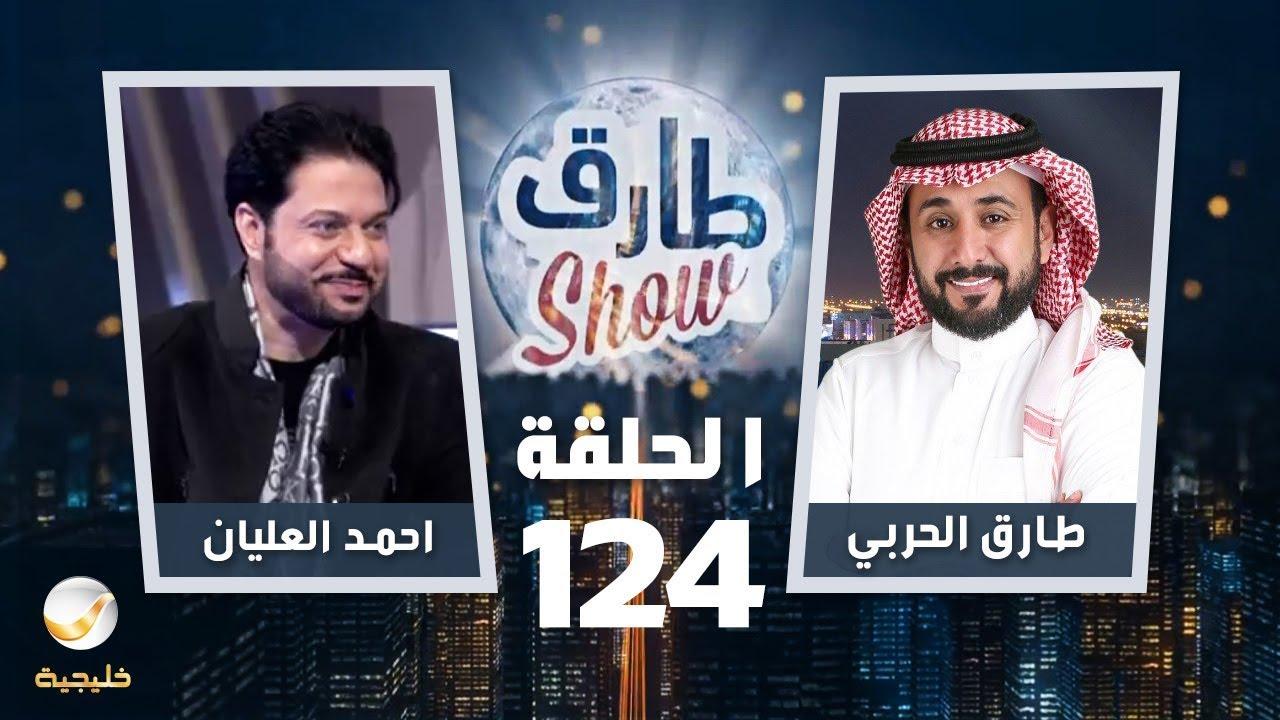 برنامج طارق شو الحلقة 124 - ضيف الحلقة احمد العليان