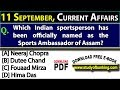 11 September 2018 Current Affairs | Daily Current Affairs | Current Affairs in English